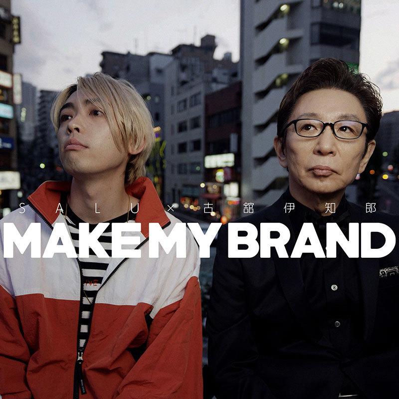 SALU x 古舘伊知郎 / MAKE MY BRAND